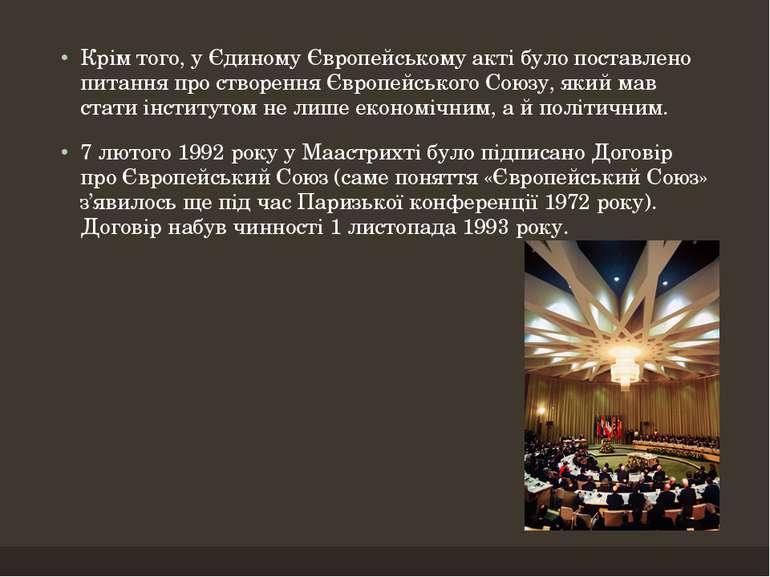Крім того, у Єдиному Європейському акті було поставлено питання про створення...