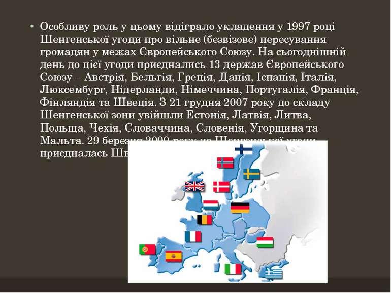 Особливу роль у цьому відіграло укладення у 1997 році Шенгенської угоди про в...