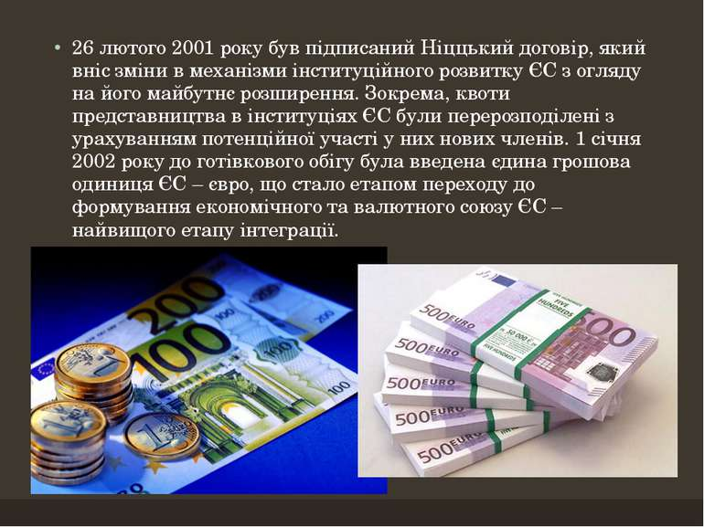 26 лютого 2001 року був підписаний Ніццький договір, який вніс зміни в механі...