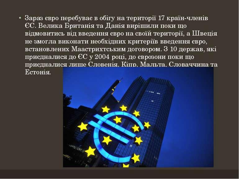 Зараз євро перебуває в обігу на території 17 країн-членів ЄС. Велика Британія...