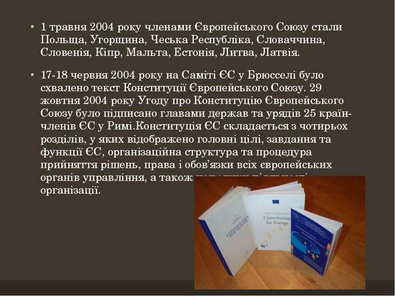 1 травня 2004 року членами Європейського Союзу стали Польща, Угорщина, Чеська...