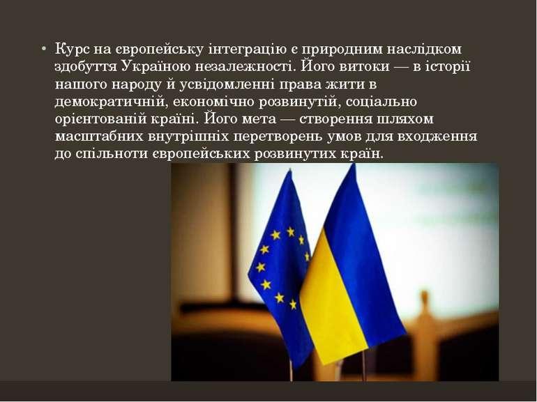 Курс на європейську інтеграцію є природним наслідком здобуття Україною незале...