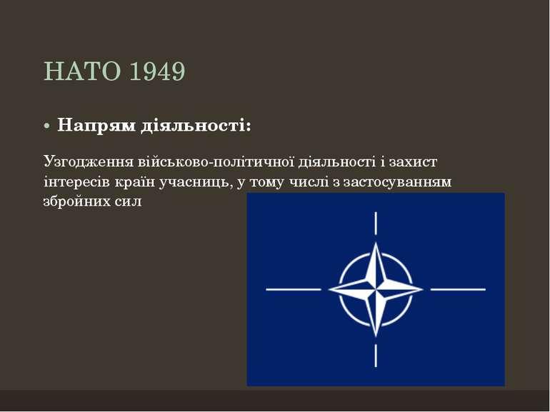 НАТО 1949 Напрям діяльності: Узгодження військово-політичної діяльності і зах...