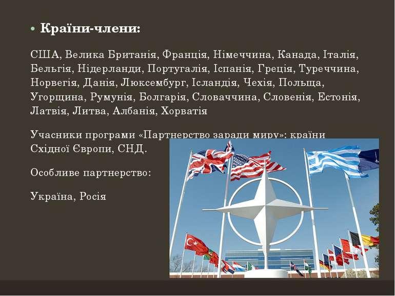 Країни-члени: США, Велика Британія, Франція, Німеччина, Канада, Італія, Бельг...