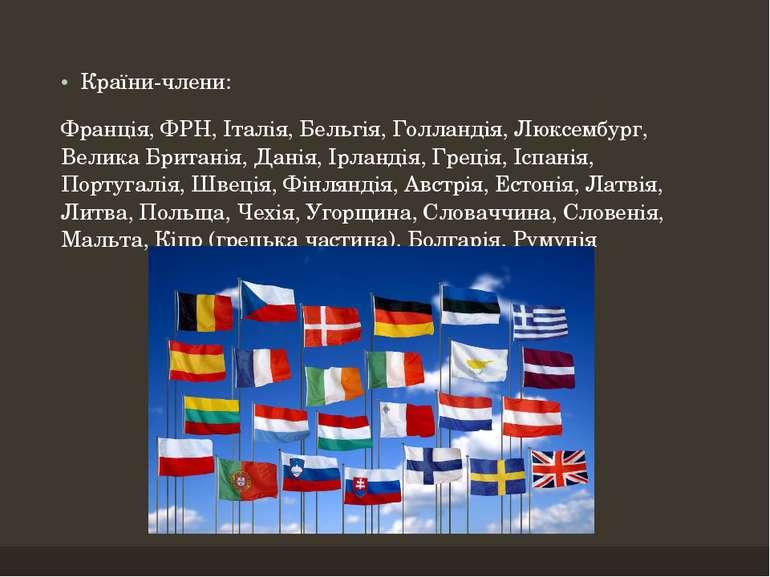 Країни-члени: Франція, ФРН, Італія, Бельгія, Голландія, Люксембург, Велика Бр...