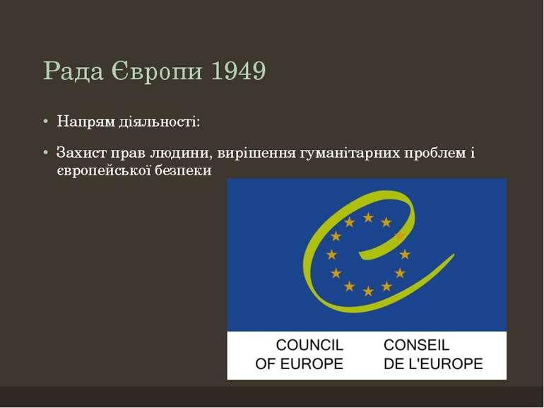 Рада Європи 1949 Напрям діяльності: Захист прав людини, вирішення гуманітарни...