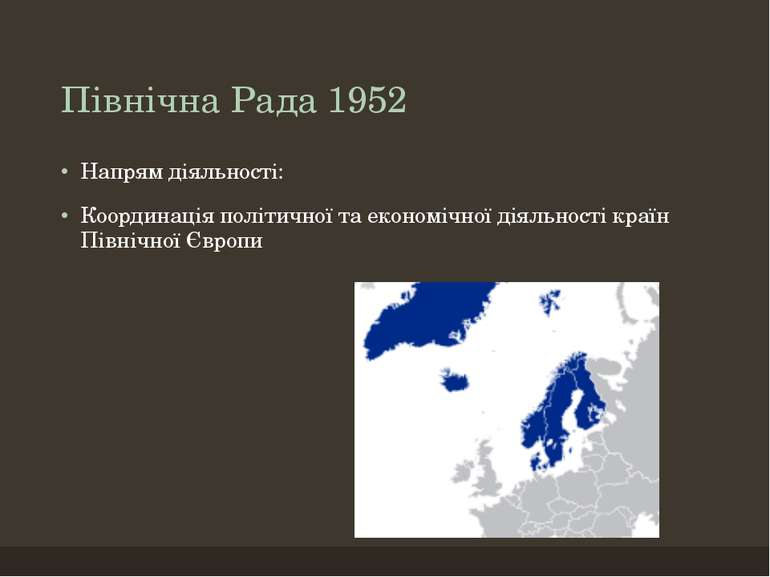 Північна Рада 1952 Напрям діяльності: Координація політичної та економічної д...