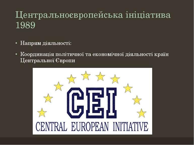 Центральноєвропейська ініціатива 1989 Напрям діяльності: Координація політичн...