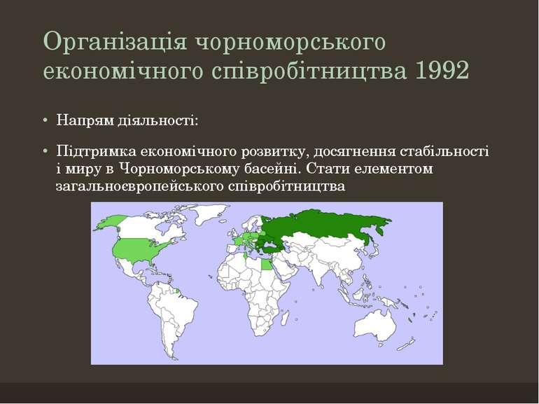 Організація чорноморського економічного співробітництва 1992 Напрям діяльност...