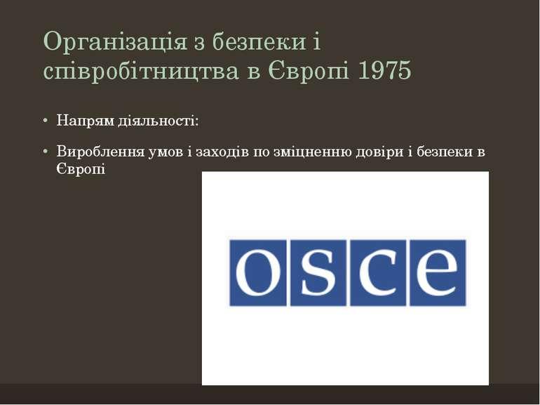 Організація з безпеки і співробітництва в Європі 1975 Напрям діяльності: Виро...