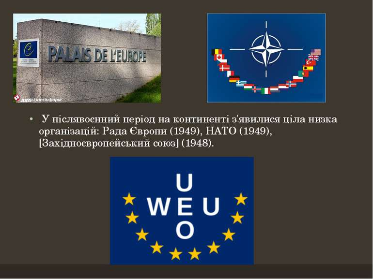 У післявоєнний період на континенті з'явилися ціла низка організацій: Рада Єв...