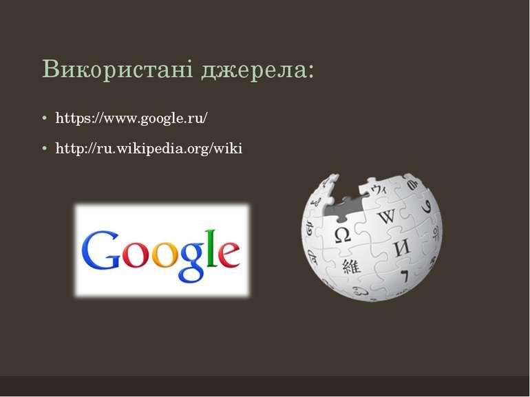 Використані джерела: https://www.google.ru/ http://ru.wikipedia.org/wiki