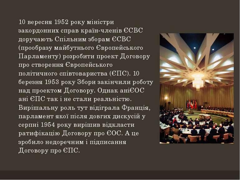 10 вересня 1952 року міністри закордонних справ країн-членів ЄСВС доручають С...
