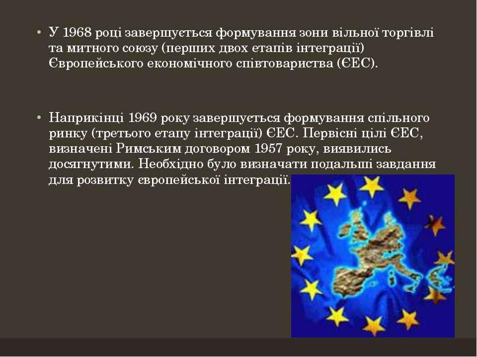 У 1968 році завершується формування зони вільної торгівлі та митного союзу (п...