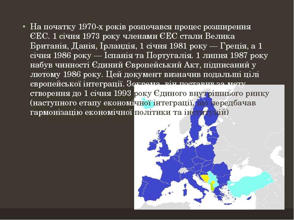 На початку 1970-х років розпочався процес розширення ЄЕС. 1 січня 1973 року ч...