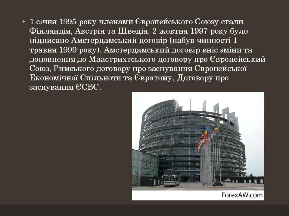 1 січня 1995 року членами Європейського Союзу стали Фінляндія, Австрія та Шве...