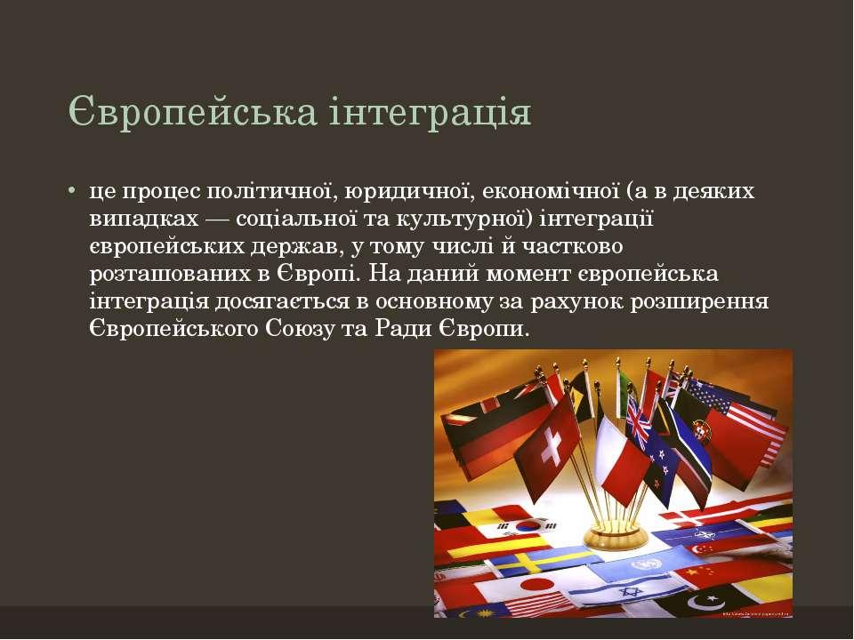 Європейська інтеграція це процес політичної, юридичної, економічної (а в деяк...