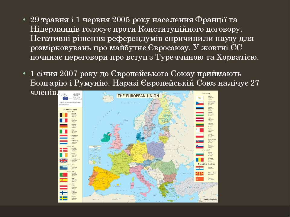 29 травня і 1 червня 2005 року населення Франції та Нідерландів голосує проти...