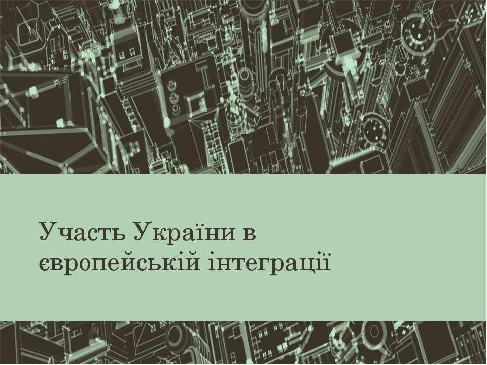 Участь України в європейській інтеграції