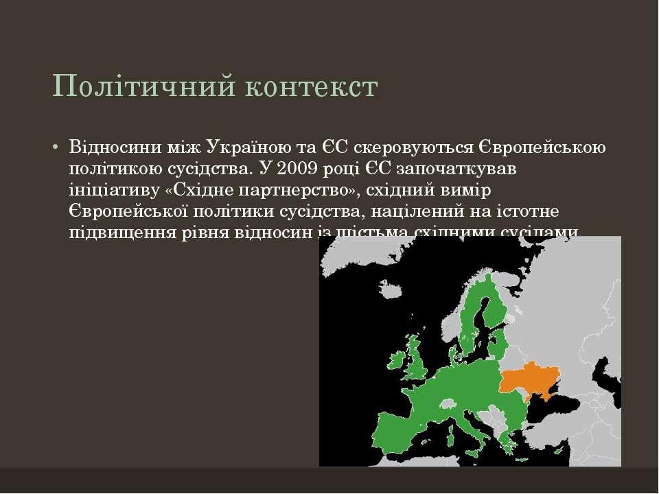 Політичний контекст Відносини між Україною та ЄС скеровуються Європейською по...
