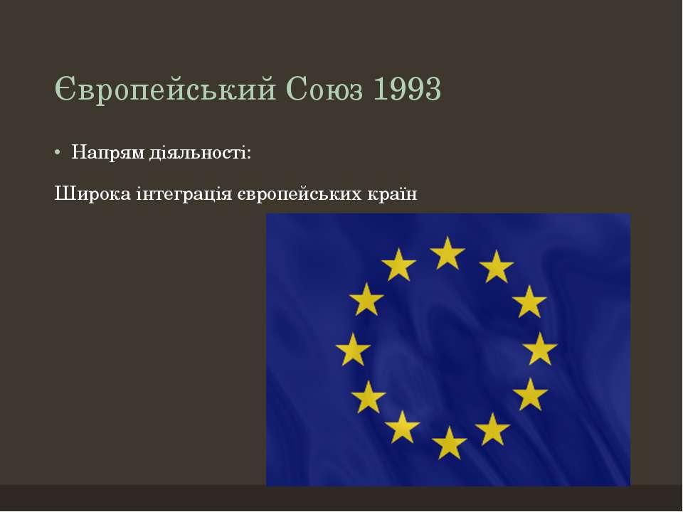 Європейський Союз 1993 Напрям діяльності: Широка інтеграція європейських країн