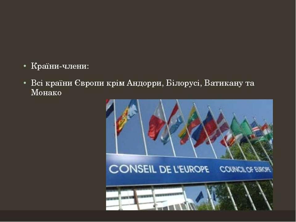 Країни-члени: Всі країни Європи крім Андорри, Білорусі, Ватикану та Монако