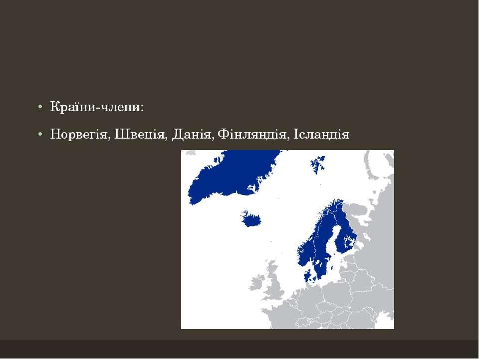Країни-члени: Норвегія, Швеція, Данія, Фінляндія, Ісландія
