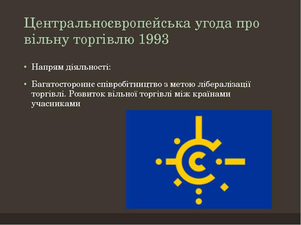 Центральноєвропейська угода про вільну торгівлю 1993 Напрям діяльності: Багат...