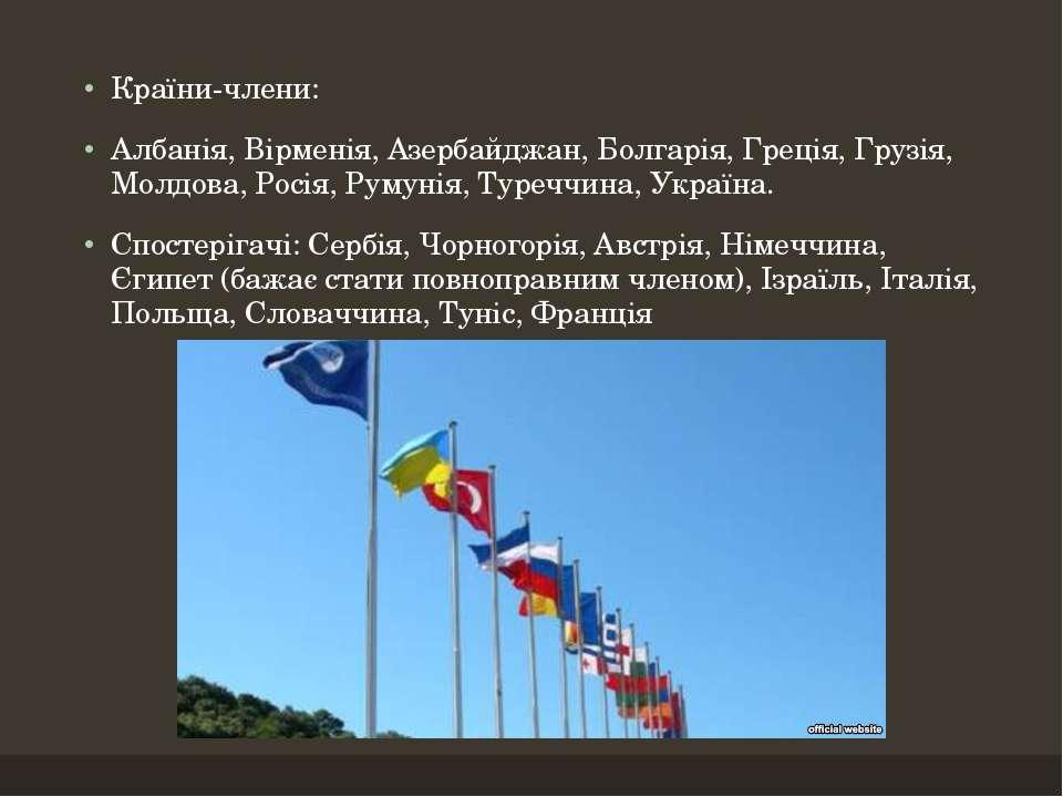 Країни-члени: Албанія, Вірменія, Азербайджан, Болгарія, Греція, Грузія, Молдо...