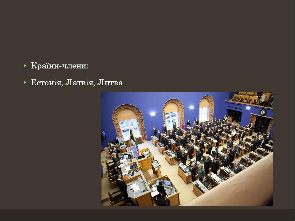 Країни-члени: Естонія, Латвія, Литва