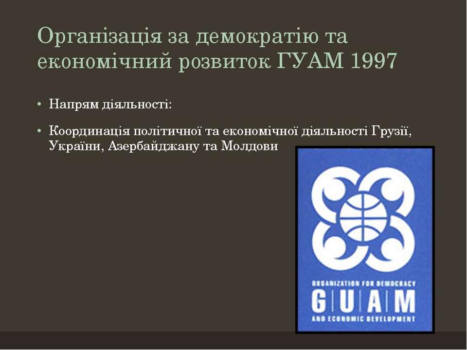 Організація за демократію та економічний розвиток ГУАМ 1997 Напрям діяльності...