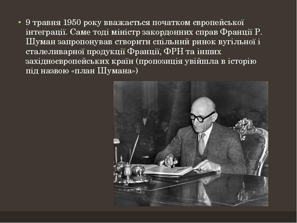 9 травня 1950 року вважається початком європейської інтеграції. Саме тоді мін...