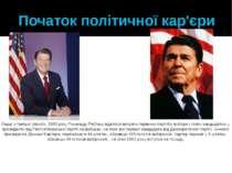 Початок політичної кар'єри Лише з третьої спроби,1980року Рональду Рейгану ...