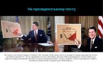 На президентському посту На початку свого першого терміну,30 березня1981, п...