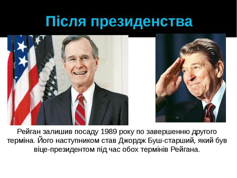 Після президенства Рейган залишив посаду1989року по завершенню другого терм...