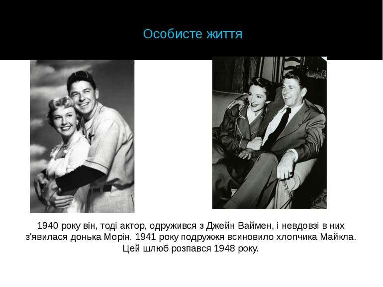 Особисте життя 1940року він, тоді актор, одружився з Джейн Ваймен, і невдовз...