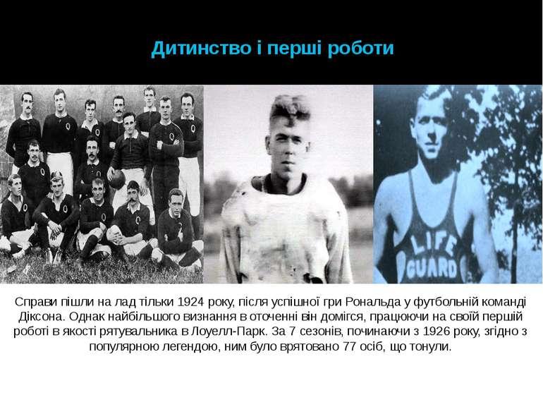 Дитинство і перші роботи Справи пішли на лад тільки1924року, після успішної...