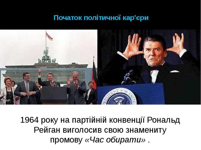 Початок політичної кар'єри 1964року на партійній конвенції Рональд Рейган ви...
