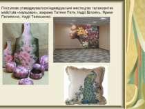 Поступово утверджувалося індивідуальне мистецтво талановитих майстрів «мальов...