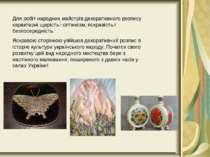 Для робіт народних майстрів декоративного розпису характерні щирість і оптимі...