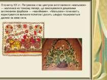 З початку XX ст. Петриківка стає центром виготовлення «мальовок» — малюнків н...