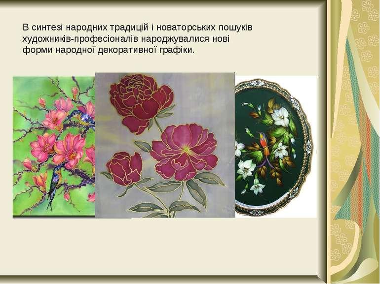 В синтезі народних традицій і новаторських пошуків художників-професіоналів н...