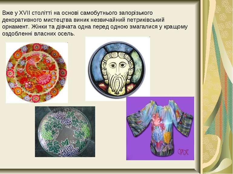 Вже у ХVІІ столітті на основі самобутнього запорізького декоративного мистецт...