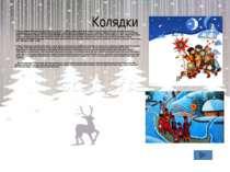 Як українці уявляють собі Різдво