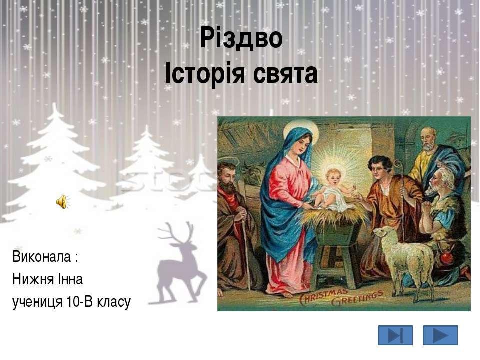Різдво Христове Різдво Христове — велике християнське свято, день Народження ...