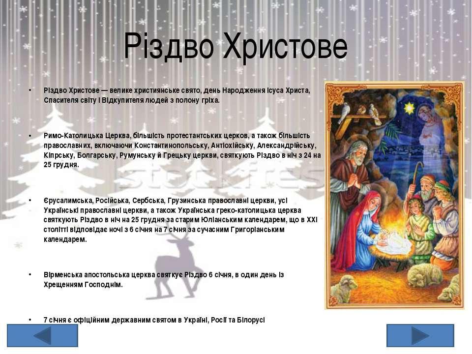 Святкування Різдва в Україні Другий день Різдва називався колись Пологом Бого...