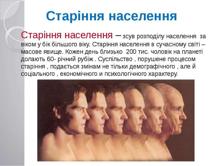 Старіння населення Старіння населення – зсув розподілу населення за віком у б...