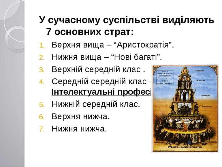 """У сучасному суспільстві виділяють 7 основних страт: Верхня вища – """"Аристократ..."""