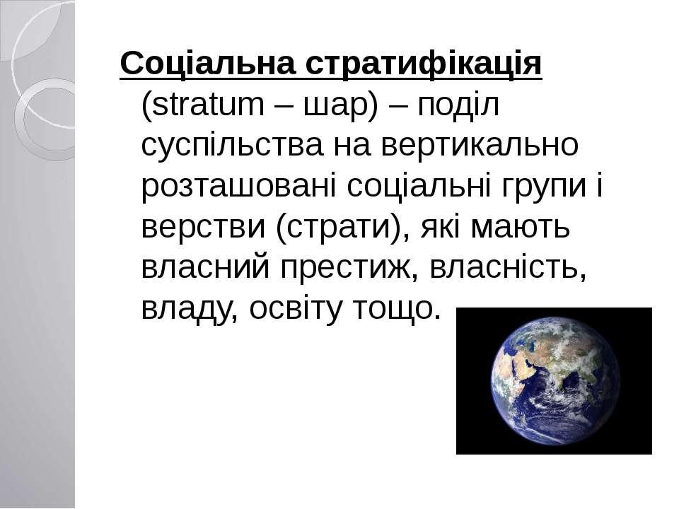 Соціальна стратифікація (stratum – шар) – поділ суспільства на вертикально ро...