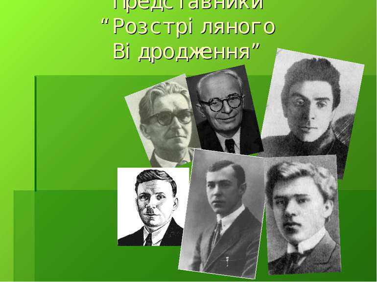 """Представники """"Розстріляного Відродження"""""""